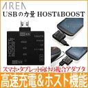 USBの力量 HOST&BOOST SD-MUHC-BK