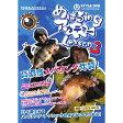 めばるingアカデミー Lesson3 BSD-08 DVD