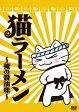 猫ラーメン ~俺の醤油味~/DVD/KFCO-00001