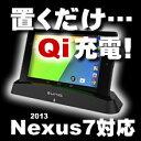 Nexus7(2013)用 置くだけ充電スタンド UMS-WCDNX7B01 (qi充電)
