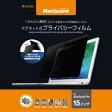 UNIQ MacBook Pro 15インチ用 液晶保護フィルム のぞき見防止 MBG15PF