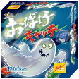 ボードゲーム おばけキャッチ 日本語版 (Geisters Blitz)