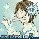 Love Pop Winds ベータ: 龍谷大学学友会学術文化局吹奏楽部