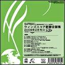 CD ウィンズスコア新譜音源集 2008年2月号