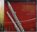 アンサンブル・コンテスト・セレクション2012 〈フルート・アンサンブル〉
