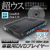 車載用ハーフDIN薄型DVDプレーヤー