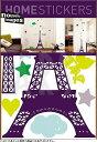 ホームステッカー/ランベール・ゾーン・カイユーI love Paris(ウォールステッカー/インテリアステッカー/インテリアシール)