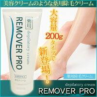 REMOVER PRO リムーバープロ 薬用除毛クリーム (医薬部外品)