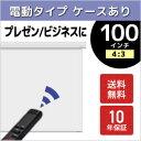 電動プロジェクタースクリーン ケースあり 100インチ(4:3) マスクフリー