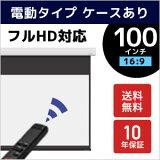 電動プロジェクタースクリーン ケースあり 100インチ(16:9) ブラックマスク