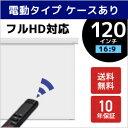 電動プロジェクタースクリーン ケースあり 120インチ(16:9) マスクフリー