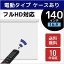 電動プロジェクタースクリーン ケースあり 140インチ(16:9) マスクフリー