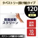 リア投影 タペストリー(掛け軸)プロジェクタースクリーン 120インチ(4:3)