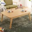 北欧デザインこたつテーブル フィーカ 105x75cm ナチュラル