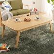 北欧デザインこたつテーブル フィーカ 120x75cm ナチュラル