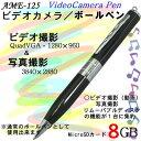 ビデオカメラ付ボールペン AME-125