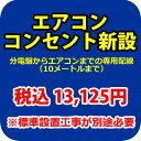 エアコン コンセント新設 分電盤からエアコンまでの専用配線(10メートルまで) air-kouji-op16