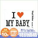 (I LOVE MY BABY/アイラブマイベイビー)防水ステッカー