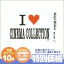 (I LOVE CINEMA COLLECTION/アイラブシネコレ)防水ステッカー