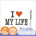 (I LOVE MY LIFE/アイラブ人生)防水ステッカー