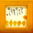 御木幽石《自分の色で光ってる/イエロー》ほほえみ-31(ミニフレーム付きポスター)