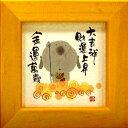 御木幽石《大吉祥 財運上昇/チェリー》ほほえみ-49(ミニフレーム付きポスター)
