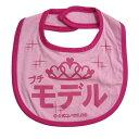 《プチモデル/ピンク》公式バカTビブ☆面白ジョークよだれかけ/スタイ通販☆/ベルコモン