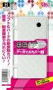 リンクスプロダクツ DSi用 アーガイルカバーi クリア