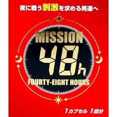源気堂 Mission 48h