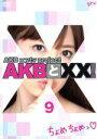 AKB xytv project AKBとXX! 9/AKB48