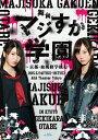 舞台「マジすか学園」~京都・血風修学旅行~ Blu-ray/Blu-ray Disc/AKB-D2317