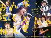 みんな、泣くんじゃねえぞ。宮澤佐江卒業コンサートin 日本ガイシホール