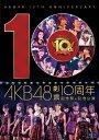 AKB48劇場オープン10周年記念祭&AKB48劇場10周年特別記念公演(仮)/Blu-ray Disc/AKB-D2343