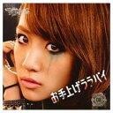 お手上げララバイ 一般販売Ver. CD+DVD チームサプライズ/AKB48