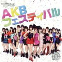 AKBフェスティバル 一般販売Ver. CD+DVD チームサプライズ/AKB48 (3)