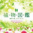 「植物図鑑 運命の恋、ひろいました」オリジナル・サウンドトラック/CD/SOST-1015