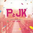 「PとJK」オリジナル・サウンドトラック/CD/SOST-1021