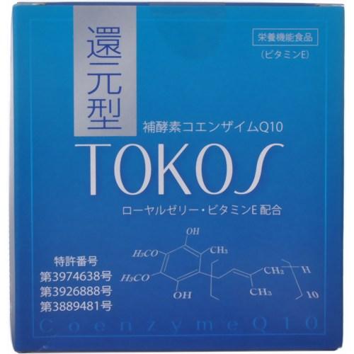 還元型補酵素コエンザイムQ10 TOKOS 45粒