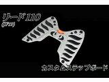 (ホンダ LEAD110) カスタムステップボード リード110 JF19
