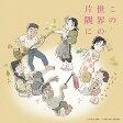 劇場アニメ「この世界の片隅に」オリジナルサウンドトラック/CD/VTCL-60438
