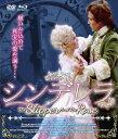 シンデレラ HDマスター版 blu-ray&DVD BOX/Blu-ray Disc/ オルスタックソフト販売 ORDB-0017
