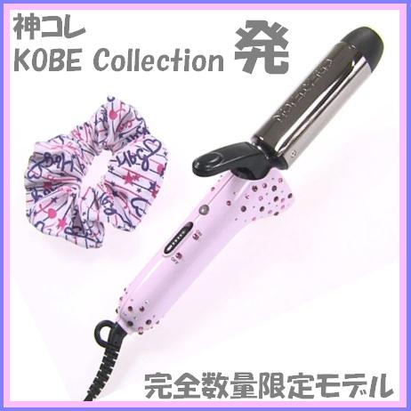 クレイツ イオンカールアイロン ポータブルII 32mm 神戸コレクション限定モデル