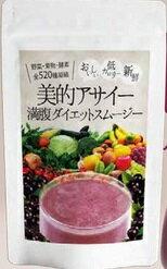 美的スーパーフード満腹ダイエットスムージー