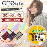 電気式湯たんぽ エネタンポ5 cafestyle enetanpo5l- cafestyle ET-05