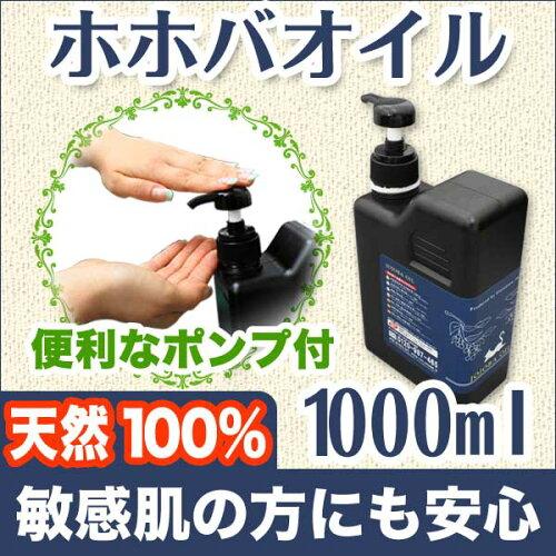 精製ホホバオイル1000ml 天然100%ナチュラル保湿パワーマッサージオイル