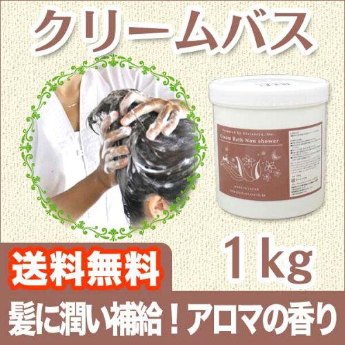 洗い流さないタイプ クリームバス 1kg