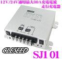 CLESEED クレシード SJ101走行充電器(アイソレーター) ナヴィック