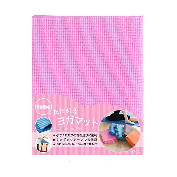 トーン たためるヨガマット ピンク YM-01