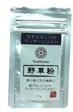 よしとも 日本産 野草粉 10g 10個セット