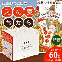 低GI食品 えん麦のちから 10g×60袋 2ヵ月タイプ 1022425